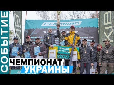 Чемпионат Украины по