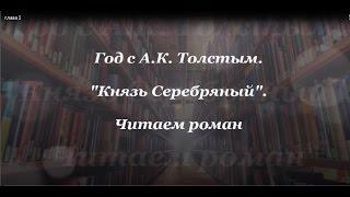А.К. Толстой. ''Князь Серебряный''. Глава 1