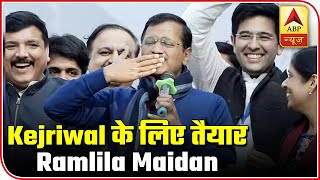 Ramlila Maidan Ready For Arvind Kejriwal's Oath Ceremony | News@7 | ABP News