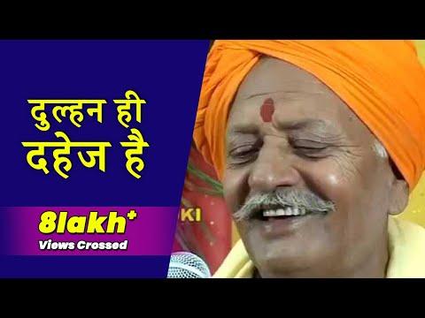 दुल्हन ही दहेज है । Ram Kailash Yadav   Dulhan Hi Dahej Hai  Bhojpuri Birha