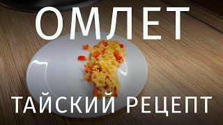 Высший омлет. Тайский рецепт.
