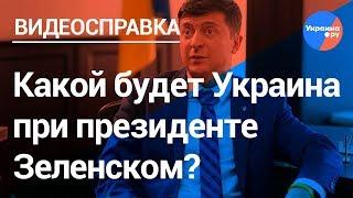 Украина при президенте Зеленском: он вам не Голобородько?