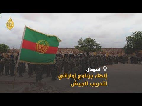 ولاء الجيش الصومالي للصومال.. بعد إغلاق الباب أمام تدخلات أبو ظبي  - نشر قبل 1 ساعة