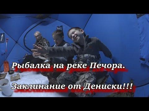 рыбалка на реке Печора. Заклинание от Дениски!!!