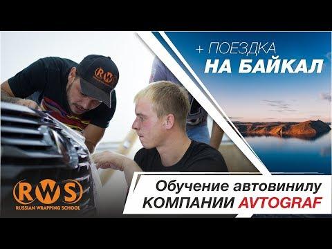 """Обучение автовинилу компании """"AVTOGRAF"""" + поездка на Байкал"""