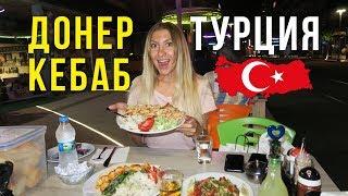 Уличная Еда в Турции - 380 рублей за Двоих, Объелись Мясом, Анталья