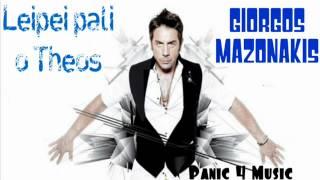 Leipei pali o Theos Giorgos Mazonakis New Song 2012 Μαζωνάκης Γιώργος