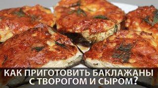 Баклажаны запеченные с творогом и сыром (быстро и вкусно)