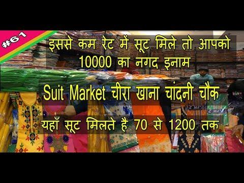 Suit Market Cheera Khana Chandni Chowk   Rahul Baghri