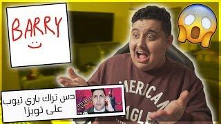 ردة فعلي على دس تراك باري تيوب ضد توبز !!! (ماتوقعت كذا ابداً!!!)