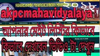 How to checking 1  Merit  list AK PC Mahavidyalaya 2018-19(Bengali video)