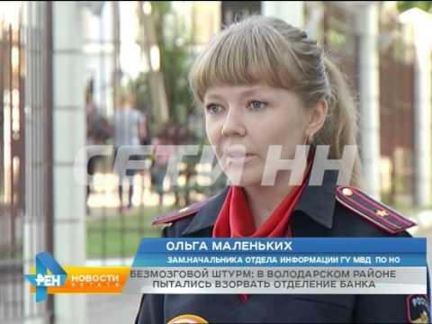 Большой криминал в маленьком городе - в Володарске пытались взорвать отделение банка