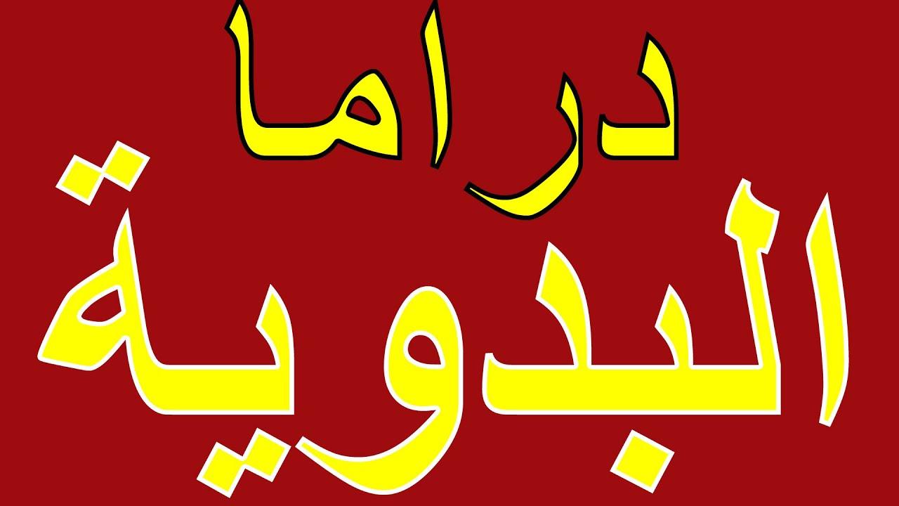 تردد قناة دراما البدوية Drama Al Badawya الجديد على النايل سات 2021 Cal Logo Logos School Logos