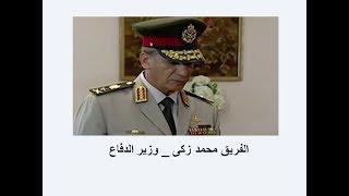 تعرف علي السيره الذاتيه لوزير الدفاع الجديد الفريق محمد زكي