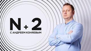 Андрей Коняев / Лазером по мозгу // N+2