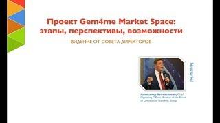 07.02.19 Gem4me Market Space: этапы, перспективы, возможности.  ВИДЕНИЕ ОТ СОВЕТА ДИРЕКТОРОВ.