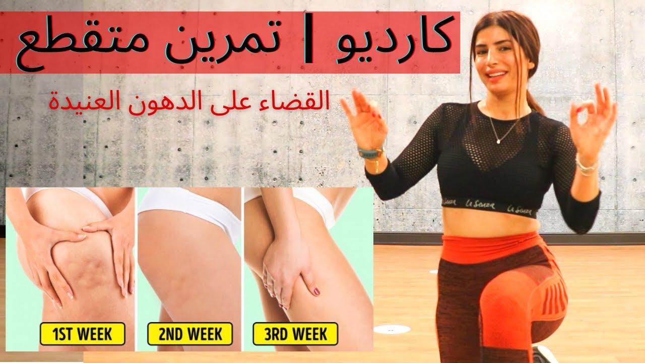 كارديو | تمرين متقطع | تخلصي من السيلوليت والدهون العنيدة .. Interval Training | Anti-Cellulite