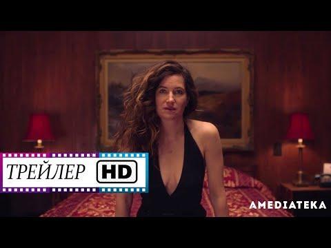 Миссис Флетчер (1-й сезон) - Русский трейлер HD | Сериал | (2019)