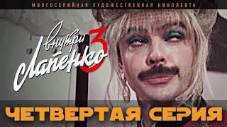 Внутри Лапенко 3. Серия 4