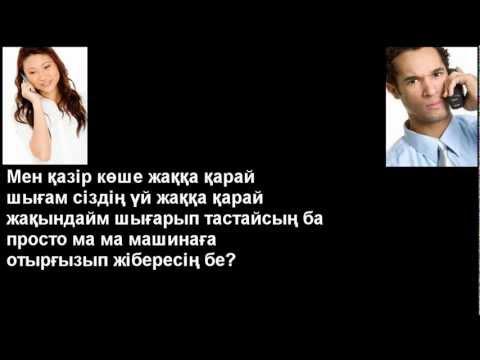 атырау сайт знакомств
