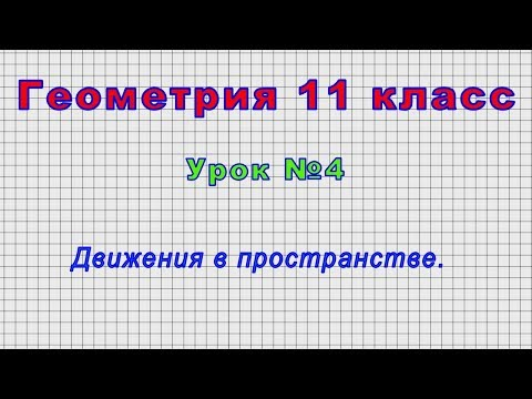 Движение геометрия 11 класс видеоурок