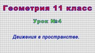 Геометрия 11 класс (Урок№4 - Движения в пространстве.)