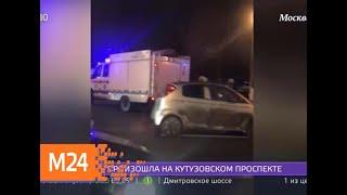 Смотреть видео Четыре человека пострадали в крупном ДТП на Кутузовском проспекте - Москва 24 онлайн