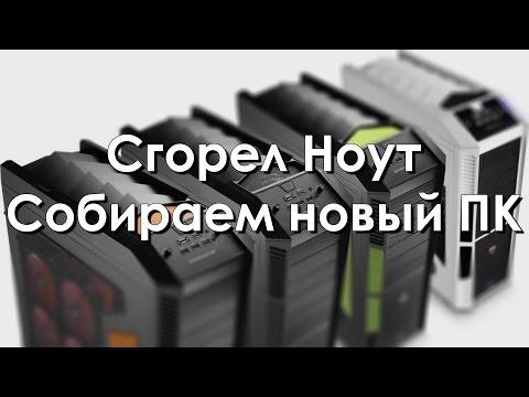 Видео Купить стационарный компьютер