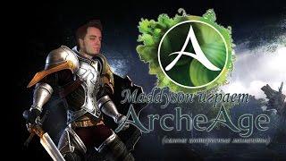 Maddyson играет в ArcheAge (самые интересные моменты)