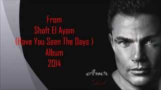 Amr Diab-Shoft El Ayam ( have you seen the days ) English subtitle 2014