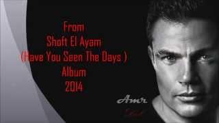 Amr Diab-Shoft El Ayam ( have you seen the days ) English subtitle 2014