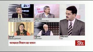 Desh Deshantar: स्वच्छता का सफर | Swachh Bharat Mission