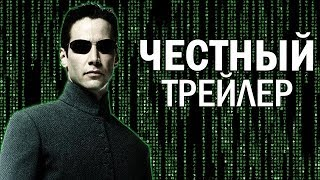 Честный трейлер - Матрица (русская озвучка)