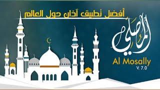 اجمل برنامج المصلي - مواقيت الصلاة, الأذان, قبله, قرآن screenshot 2