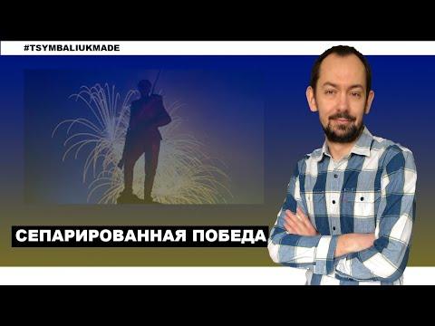 Адекватный Зеленский, рисковый Лукашенко и отстранённый Путин