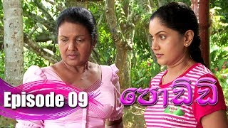 Poddi - පොඩ්ඩි | Episode 09 | 29 - 07 - 2019 | Siyatha TV Thumbnail
