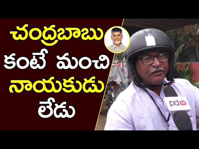 చంద్రబాబు కంటే మంచి నాయకుడు లేడు | Guntur Public Talk | About Chandrababu | PDTV News