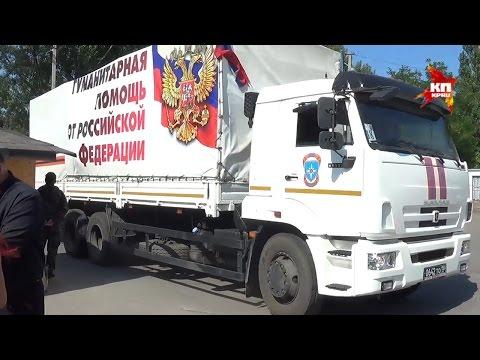 Гуманитарная колонна МЧС России привезла гуманитарный груз в Донецкую и Луганскую области