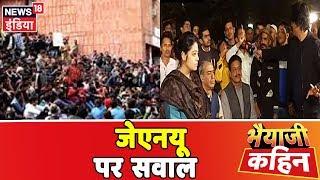 एक युवक ने क्यों  की JNU की जमकर आलोचना ! |Bhaiyaji Kahin |Prateek Trivedi |