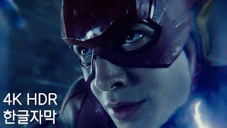 [ 영화 ] 잭 스나이더의 저스티스 리그 - 플래시 시간역행 장면 4K HDR 한글자막