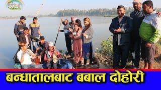 डुङ्गा चुहिने हुँदा झण्डै दुर्घटनामा इन्द्रेणी । १५.१०.०७५ HD Live Dohori At Bandha Tal