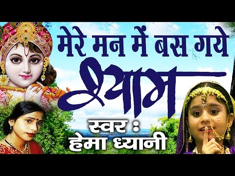 सुपरहिट श्री कृष्णा भजन ॥ Mere Man Mein Bas Gaye Shyam || With Dialogue|| Hema Dhyani # Ambey Bhajan