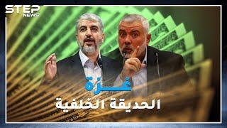 في غزة الغارقة بالموت قصور ورغد عيش لقادة حماس، هل تعرف كم ثروة اسماعيل هنية وخالد مشعل؟