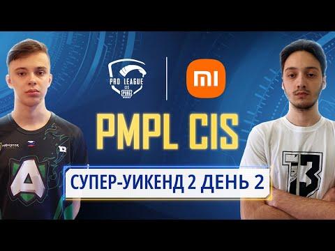 [RU] 2021 PMPL СНГ Супер-уикенд 2 День 2 | Сезон 2 | Xiaomi | PUBG MOBILE Pro League 2021
