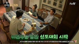 '윤식당2' 정유미X박서준, 이서진에 불만 성토
