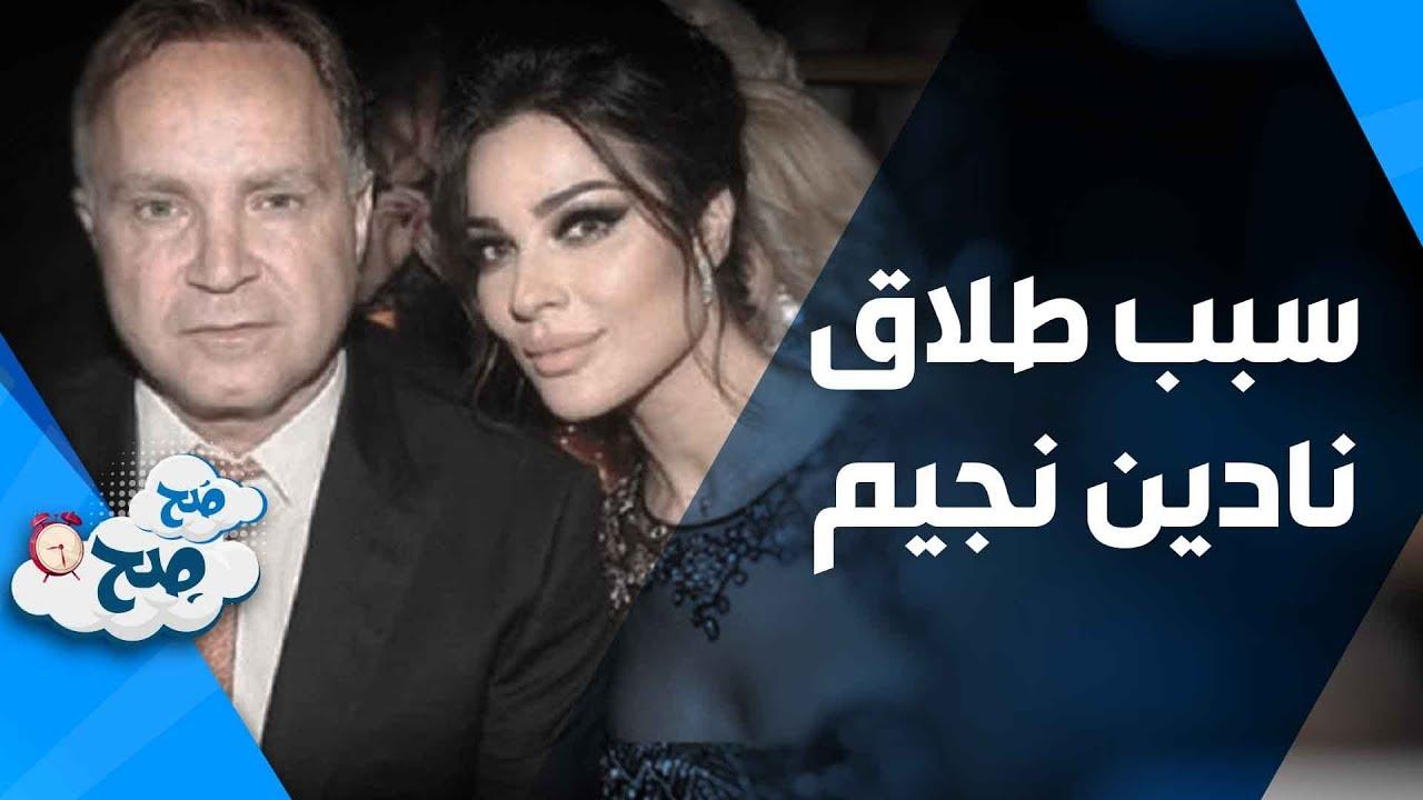 سبب طلاق نادين نسيب نجيم من وجهة نظر مختلفة ص ح ص ح Youtube