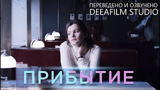 Короткометражка «ПРИБЫТИЕ» | Озвучка DeeAFilm...