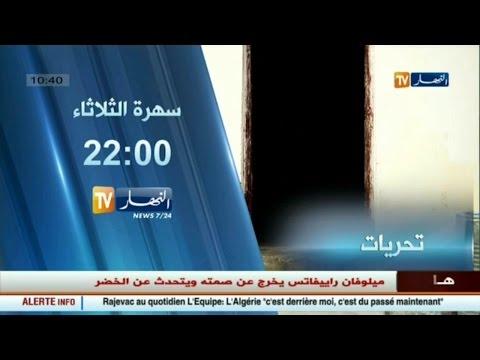 تحريات: جريمة قتل الطفل نصر الدين.. سهرة الثلاثاء