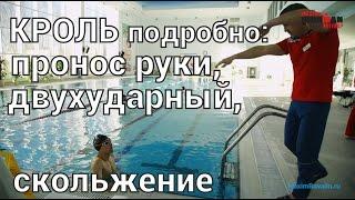 Плавание кролем техника видео: пронос руки, двухударный, скольжение (тренировка с Андреем Ерминым)