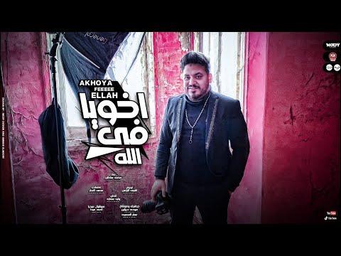 اغنية اخويا فى الله اللى معايا كأنه معاه - محمد سلطان - 2021 - Mohamed Sultan - Akhoya Fe Ellah